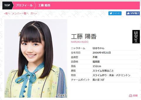 【HKT48】工藤陽香(13)プロフィール更新で身長が148cm→152cmに!!!