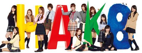 【AKB48】2010年~2013年の全盛期の時に一体どうしてればグループとしての全盛期を引き伸ばすことができたんだろう?