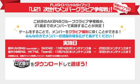 【AKB48G】公式音ゲーのU21次世代メンバーグラビア争奪戦、どのペアが好き?