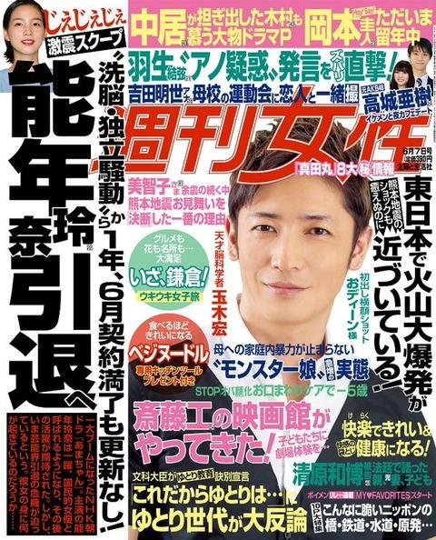 【元AKB48】高城亜樹がイケメンと夜カフェデート【週刊女性】