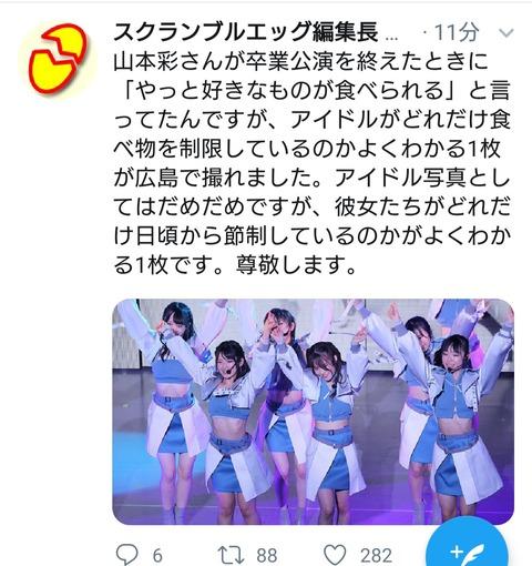 【悲報】AKB48矢作萌夏さん、スクランブルエッグに煽られるwww