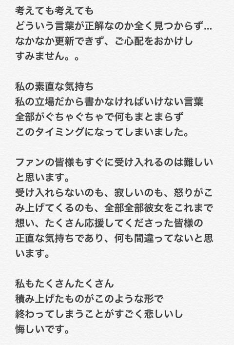 【NMB48】植村梓の活動辞退についての吉田朱里からのコメントキター!