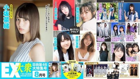 【AKB48】柏木由紀「『ツアーはアリーナやドームで』という声もあるけど何事もコツコツとAKB48はそうやってきたじゃないですか」