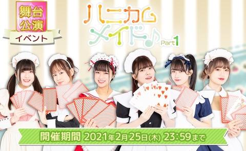 【悲報】 NGT48のメイドコスプレが酷すぎると話題www
