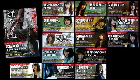 【AKB48G】「アドレナリンの夜」の主演候補出揃ったけど誰が優勝しそう?