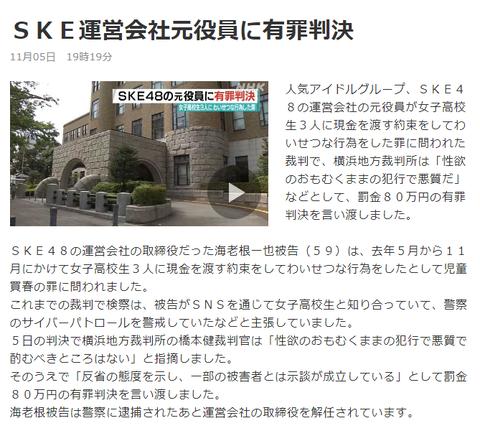 【コアターゲット】SKE48運営会社元役員、海老根一也被告(59)に有罪判決「性欲のおもむくままの犯行で悪質」