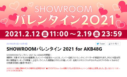 【AKB48】バレンタイン配信しないメンバーって今日は一体何してんの?www