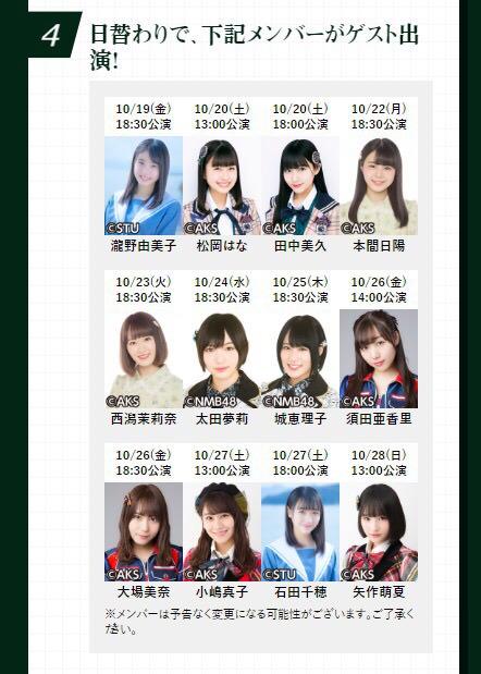 【AKB48G】舞台「マジムリ学園」の日替わりゲスト、SKEだけ26歳以上の年増メンバー・・・