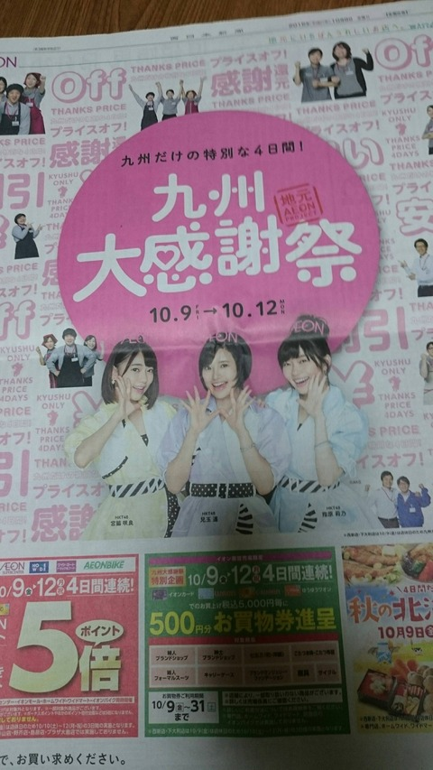 【HKT48】博多の絶対的エース兒玉遥が1位様7位様を両脇に従える!!!