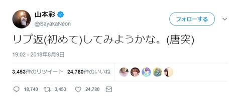 【NMB48】山本彩「リプ返やります」→返信1.5万超えwwwこれが本物の人気だ!