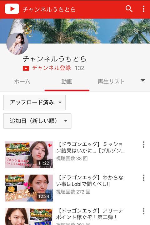【悲報】初代じゃんけん女王の内田眞由美、ユーチューバーになるも登録者数132人www