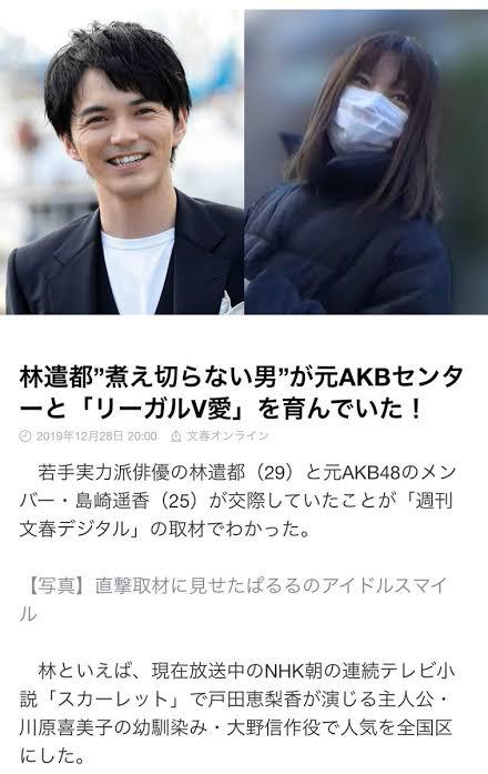 【悲報】大島優子と結婚した林遣都って、島崎遥香の元カレじゃん!