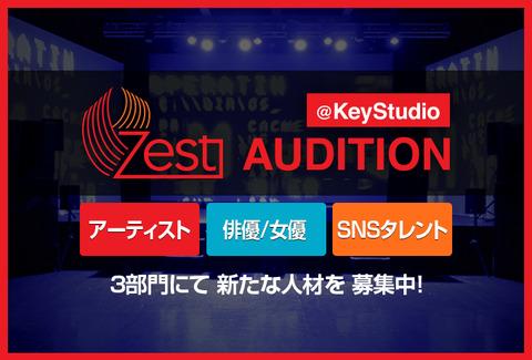 SKE48が所属するゼストが毎月オーディション開催「アーティスト」「俳優・女優」「SNSタレント」の3部門