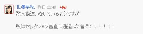 【悲報】峯岸チルドレンの影薄子さん、峯岸卒コンを干される【AKB48・北澤早紀】