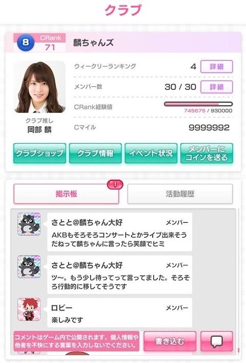 【朗報?】AKB48さん そろそろ動き出すらしい?