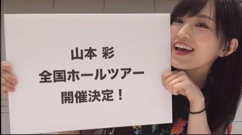【NMB48】山本彩の全国ホールツアー開催決定!!!