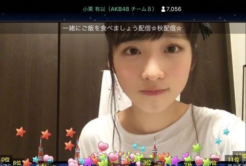 【AKB48】小栗有以ちゃんの晩ごはん、ペヤング春雨、鯖寿司、栗ごはん、もつ鍋、20世紀梨【SHOWROOM】