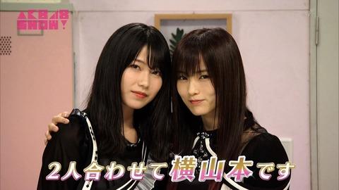 【AKB48】今週のオールナイトニッポンは横山本!!!【山本彩・横山由依】
