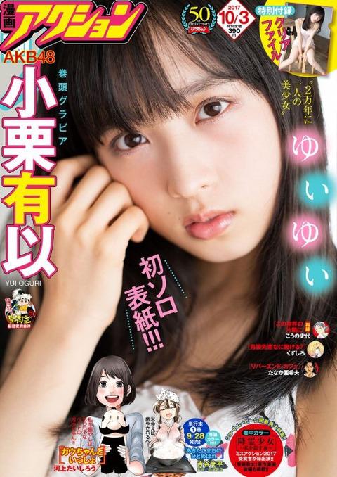 【AKB48】小栗有以の表紙グラビアでも2万年に1人の美少女www
