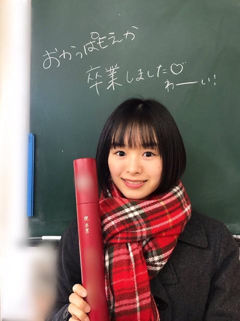 【NGT48】高倉萌香「卒業しました(パシャ)」