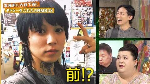 【悲報】 タトゥー入れた元NMB48木下百花さん、薬物使用を疑われ反論!
