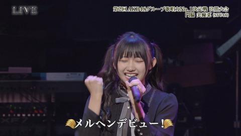 【STU48】門脇実優菜が、歌唱力No. 1決定戦でやらかすwwwwww