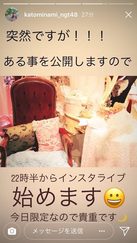 【NGT48】加藤美南がインスタライブで重大発表!!!その結果がこちら