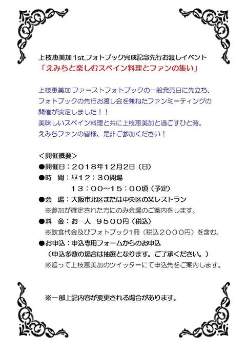 【悲報】元NMB48上枝恵美加のフォトブック発売イベントがぼったくり価格www