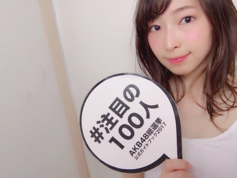 【SKE48】大矢真那「握手会完売の模様で、やっぱり今年の立候補は無謀だったかなとうつむいてしまいそう」