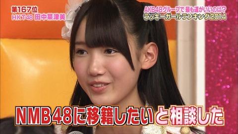 【HKT48】田中菜津美「私が移籍したいって言ったから大組閣」