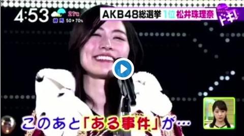 【SKE48】松井珠理奈さんの無観客ソロコンにありがちなこと
