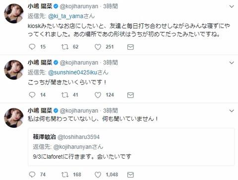 【悲報】小嶋陽菜さん、AKB48のパクリ店舗に激怒!!!