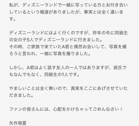 【AKB48】矢作萌夏さん、文春報道をTwitterで釈明「彼氏ではなく同級生。ディズニーランドで偶然会っただけ」