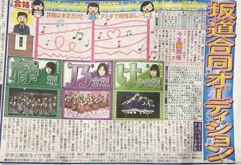 【乃木坂46】今夏坂道合同オーディション開催決定【欅坂46・けやき坂46】