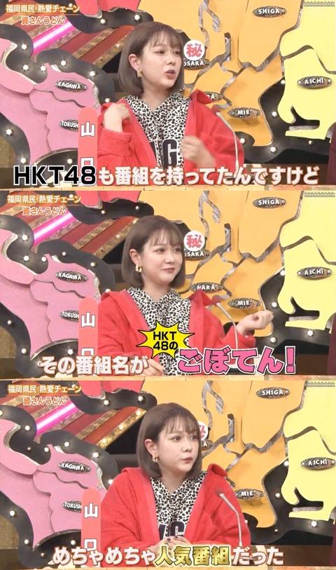 【悲報】HKT48村重杏奈、全国ネットでとんでもない大嘘をついてしまうwww