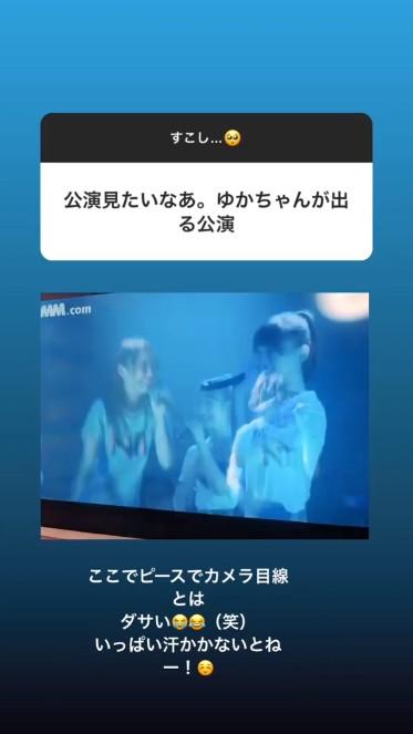 【NGT48】荻野由佳のインスタストーリー「もっと人のこと信じてみよう」