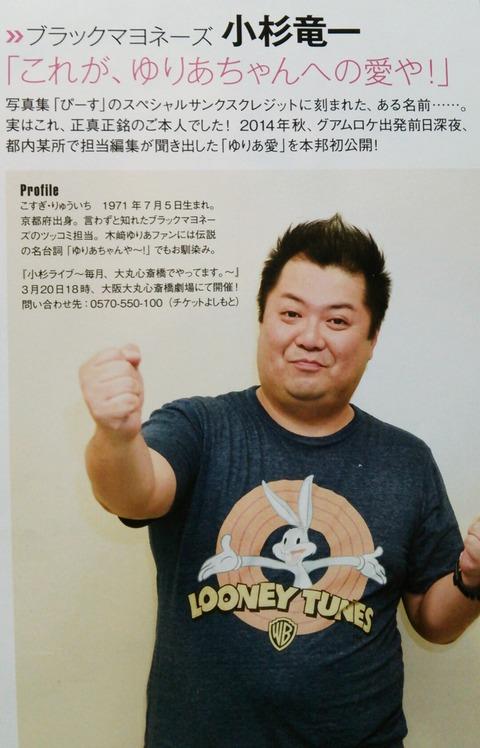 【AKB48】ブラマヨ小杉「僕は誓う、50年後のゆりあちゃんを今と変わらず愛している!」【木崎ゆりあ】
