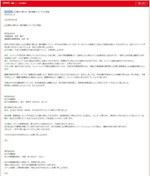 【NGT48】今村は支配人クビ、新支配人は早川麻依子氏に「メンバーは誰も送致されていないので違法な行為はしていない」