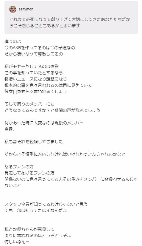 高橋みなみが須藤凜々花の件について正論「犠牲になるのはメンバー、運営が慎重に対応しなければいけなかった」