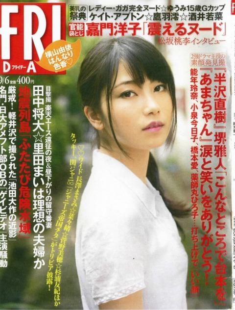 【大勝利】ゆいはん、日大アメ部コーチのゲイビデオ出演疑惑がきっかけで何故か大人気にwww【AKB48・横山由依】