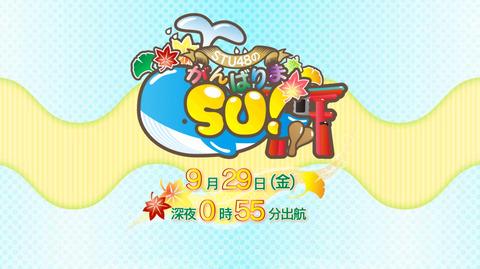 jp【STU48】冠番組「STU48のがんばりまSU!」が9月29日0:55~放送決定!
