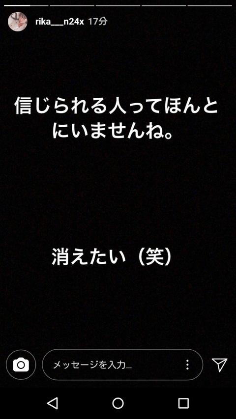 【定期】りか姫、病む【NGT48・中井りか】