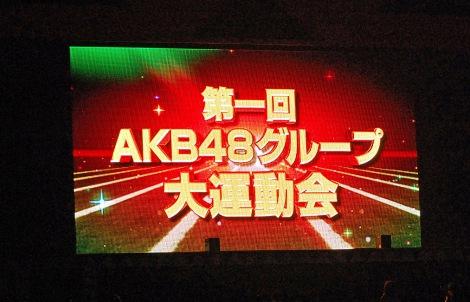 【AKB48G】8月25日に東京ドームで48G大運動会開催決定!しかも無料!