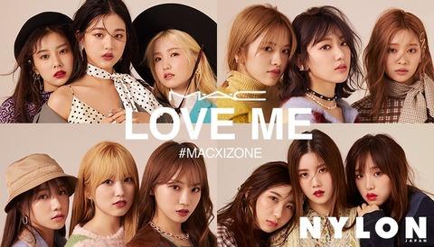 【朗報】IZ*ONEがコスメブランド「M・A・C Cosmetics」とコラボ決定!