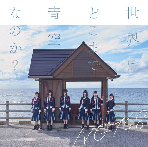 【NGT48】2nd「世界はどこまで青空なのか?」5日目売上は2,928枚