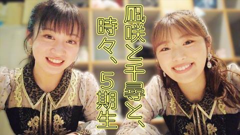 【NMB48】渋谷凪咲と川上千尋の楽屋裏ロングトーク【なぎちゃんネル】