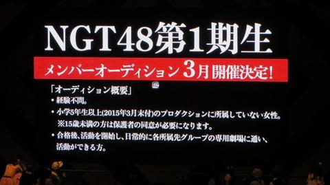 【AKB48G】俺が干されメンならNGT48移籍を直訴する