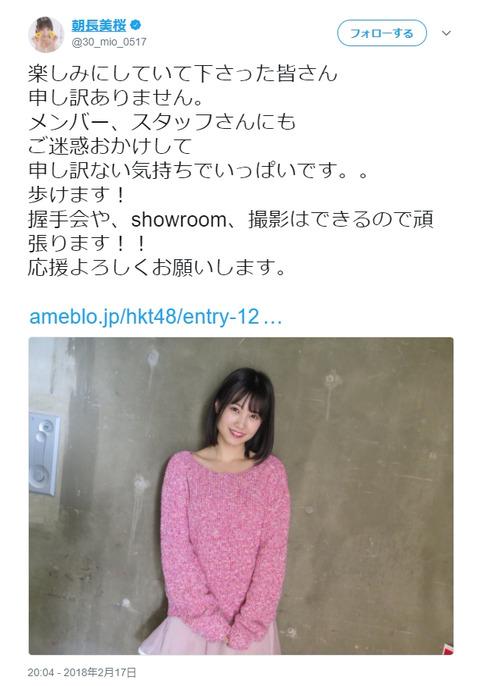 【悲報】HKT48朝長美桜が半月板損傷・・・治療のため神戸公演を休演