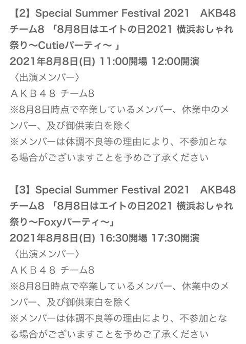【悲報】俺たちのましろちゃん、エイトの日も干される【AKB48・チーム8】
