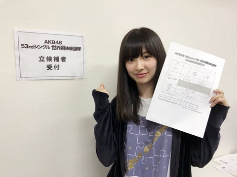 【AKB48総選挙】2年ぶりに出馬する武藤十夢は選抜に入れるのか?